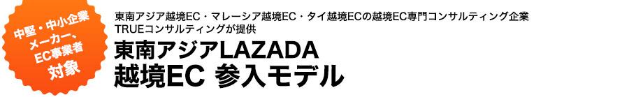 東南アジアLAZADA越境EC参入モデル