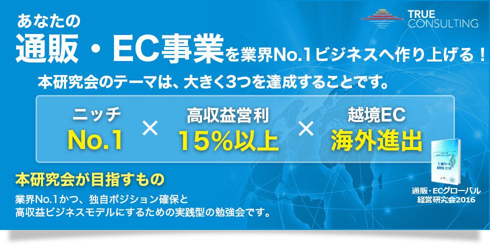 あなたの通販・EC事業を業界No.1ビジネスへ作り上げる!