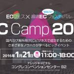 EC Camp 2016 in Kansai