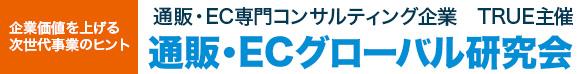 通販・ECグローバル研究会