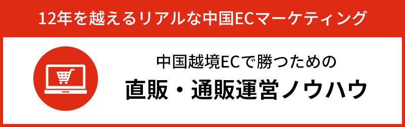 中国越境ECで勝つための直販・通販運営ノウハウ