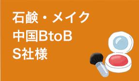 石鹸・メイク 中国BtoB