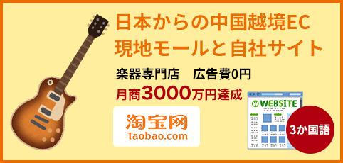 日本からの中国越境EC 現地モールと自社サイト