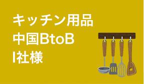 キッチン用品 中国BtoB