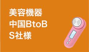 美容機器 中国BtoB