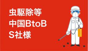 虫駆除等 中国BtoB
