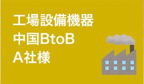 工場設備機器 中国BtoB