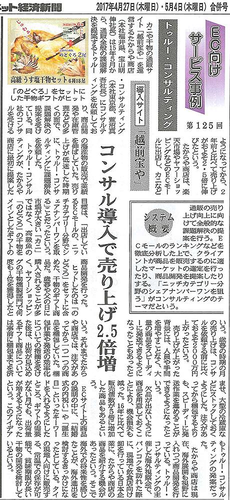 news_201704_1_1